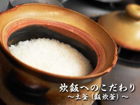 炊飯へのこだわり ~土釜(飯炊釜)~