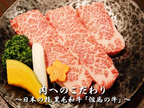 肉へのこだわり ~日本の技 黒毛和牛「但馬の牛」~